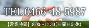 TEL.0466-48-5987 【営業時間】8:00~17:30(日曜・祝日定休)